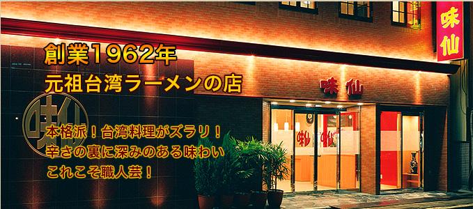 創業50年 元祖台湾ラーメンの店 本格派!台湾料理がズラリ!辛さの裏に深みのある味わいこれこそ職人芸!