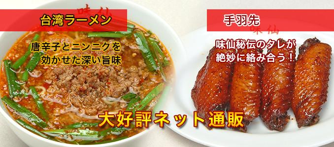 台湾ラーメン 唐辛子とニンニクを効かせた深い旨味 手羽先 味仙秘伝のタレが絶妙に絡み合う! 大好評ネット通販