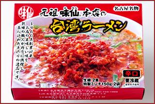 台湾ラーメン 生めん2食入、特製ミンチ 1,250円(税別)