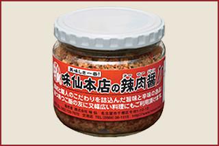 美味しさ一番 味仙本店の辣肉醤(ラーロージャン) 内容量300g 1,150円(税別)