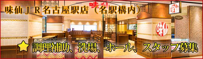 2015年11月末、名古屋駅周辺に新規店舗オープン!スタッフ大募集!